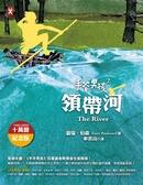 手斧男孩(2):領帶河(10萬冊紀念版)