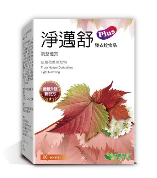 專品藥局 淨邁舒  PLUS加強版 60粒 紅葡萄葉萃取物【2009990】