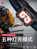 戶外手電筒X30頭燈感應強光可充電超亮防水led夜釣魚頭戴式小手電筒礦燈 至簡元素