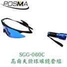 POSMA 高爾夫撿球眼鏡套組 SGG-060C