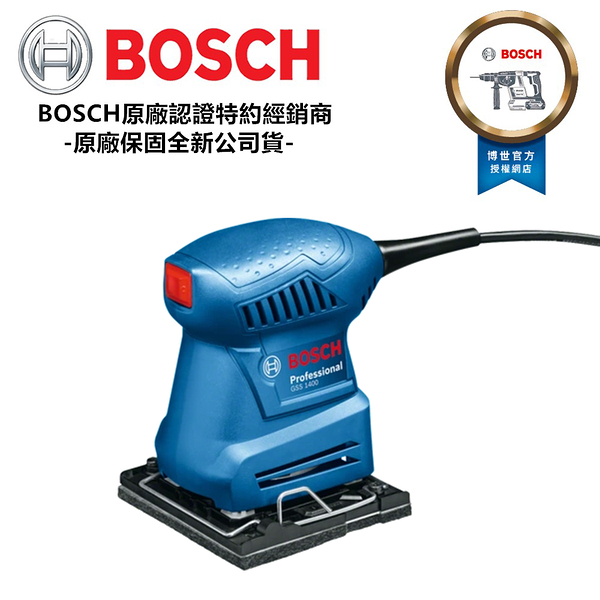 【台北益昌】 德國 博世 BOSCH GSS 1400 低振動 砂紙機 研磨機 磨砂機