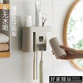 壁掛牙刷架漱口杯套裝磁吸免打孔情侶創意牙膏器吸壁式牙刷置物架