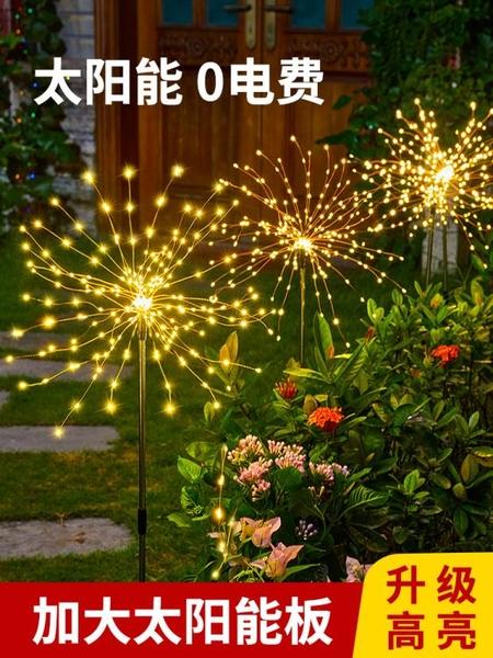 太陽能庭院燈戶外防水地插草坪燈新款蒲公英燈花園景觀裝飾煙花燈 果果輕時尚
