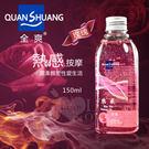 情趣用品 Quan Shuang 熱感按摩油‧潤滑性愛生活潤滑液 150ml﹝玫瑰香味﹞