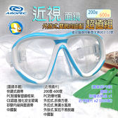 Aropec 近視潛水面鏡 雙眼自由配 超值組  M2-CD24清晰藍白 (含近視鏡片2片);蝴蝶魚戶外