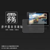 ◇霧面螢幕保護貼 HUAWEI Media Pad 7.0 吋 平板保護貼 軟性 霧貼 霧面貼 磨砂 防指紋 保護膜