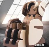 銳寶邁按摩椅家用智慧太空艙全身揉捏多功能老年人電動沙發按摩器QM『艾麗花園』