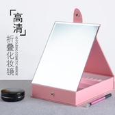 化妝鏡子折疊pu皮大號帶收納盒臺式梳妝公主宿舍學生桌面便攜女生