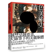 情色美術史:解讀西洋名畫中的情與慾(五週年新裝版)