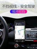 手機支架 車載手機支架汽車用出風口吸盤式車上導航車內多功能萬能通用支撐 韓菲兒