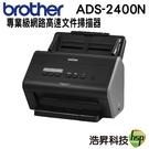 Brother ADS-2400N 專業級網路高速文件掃描器 目前缺貨中,可排交期