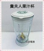 【信源】【貴夫人果汁機--果杯】CP-75S/CP75S專用