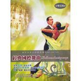 音樂花園-經典國標舞曲CD (10片裝)