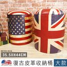 穿換鞋椅 復古英倫風可掀蓋多功能收納椅凳整理箱 英美國旗造型皮革製木桶沙發桶矮凳-米鹿家居