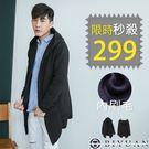 刷毛長版大衣【SP8001】OBIYUA...