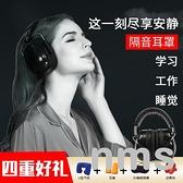 防噪音隔音耳罩睡眠學生專用學習睡覺用神器舒適專業靜音降噪耳機