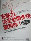 【書寶二手書T1/財經企管_JPT】支點力,決定老闆多快重用你!別老在自己位置..._約翰巴多尼