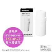 【配件王】日本代購 Panasonic 國際牌 TK7105C1 濾心 濾芯 TK7105 TK7300 TK7400