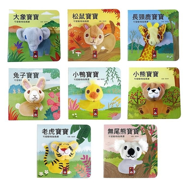 可愛動物指偶書-套書組合(8本) 適合年齡:3歲以上 可愛的動物指偶書是親子互動遊戲的最佳道具