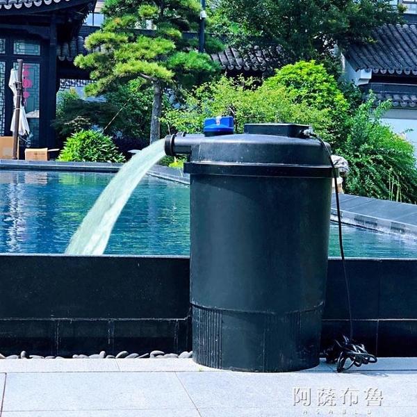 魚池過濾器 森森池塘過濾器錦鯉魚池室內外魚缸過濾桶外置水池水循環凈化系統 MKS阿薩布魯