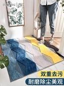地毯進門地墊家用入戶門大門口地毯門墊門廳玄關臥室腳墊防滑墊子