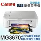 Canon PIXMA MG3670 無線多功能相片複合機(時尚白) /適用 PG-740/CL-741/PG-740XL/CL-741XL