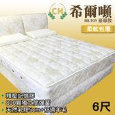 【嘉新名床】希爾頓-豪華款《28公分/雙人加大6尺》