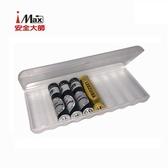 安全大師 電池收納盒 4號AAA (10入裝)
