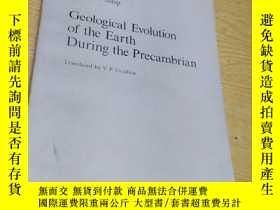 二手書博民逛書店Geological罕見Evolution of the Earth During the Precambrian