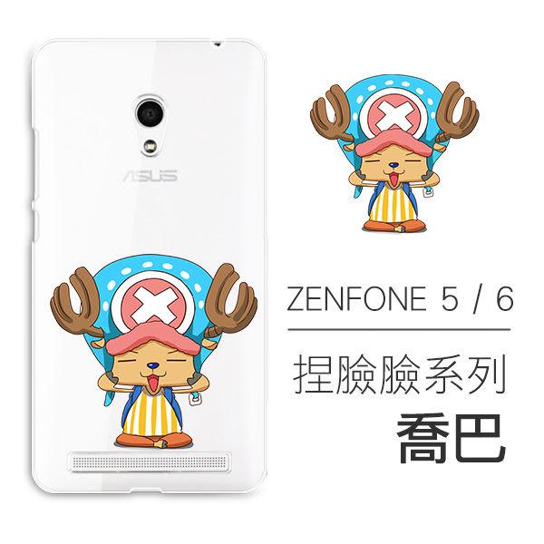 [ASUS Zenfone 5 / 6] 捏臉臉系列 超薄TPU 客製化手機殼 喬巴 魯夫 艾斯 香吉士 娜美 騙人布