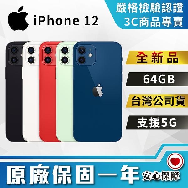 【創宇通訊│全新品】滿4千贈好禮 台灣公司貨未拆封 Apple iPhone 12 64GB 限量 實體店開發票