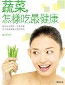 (二手書)蔬菜,怎樣吃最健康