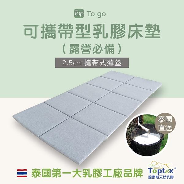 Toptex To go可攜帶型乳膠床墊-露營必備