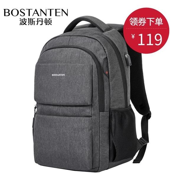 背包男士雙肩包時尚潮流ins多功能超大容量休閒旅行電腦書包學生 夢幻小鎮