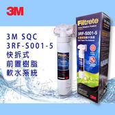 【全省免運費】3M SQC前置樹脂軟水系統(3RF-S001-5)-無鈉樹脂更健康 有效去除水垢 快拆更換好方便