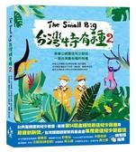 The Small Big台灣特有種(2):跟著公視最佳兒少節目一窺台灣最有種的物種