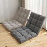 和室椅 懶人沙發榻榻米單人沙發可折疊床上宿舍電腦臥室陽台飄窗靠背椅子 【快速】