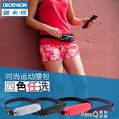 迪卡儂運動腰包男跑步手機腰帶女健身多功能戶外裝備隱形貼身RUNS   (pink Q 時尚女裝)