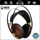 【海恩數位】Meze 99 Classics Golden 胡桃原木動圈耳罩耳機 現貨 海恩總代理