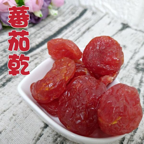 蕃茄乾 蜜蕃茄乾 小番茄乾 整顆番茄 200克 果乾蜜餞 露營野餐下午茶點心零食 【正心堂】