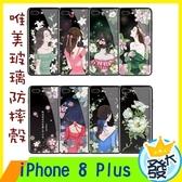【大發】iPhone 7 8 Plus 手機殼 軟邊玻璃手機殼 玻璃殼 防刮強化玻璃殼 送同款滿版保護貼 唯美