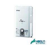 送原廠基本安裝 豪山 熱水器 RF式10L屋外設置型式熱自然排氣水器 H-1057H