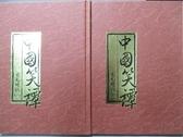 【書寶二手書T3/一般小說_LQE】中國笑譚-宋元時代_1&2冊合售