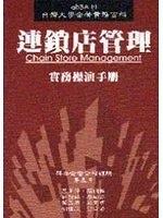 二手書博民逛書店 《連鎖店管理》 R2Y ISBN:9576552621│李孟熹等