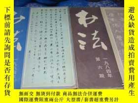 二手書博民逛書店書法罕見1984年第4.6期,2本合售Y12947