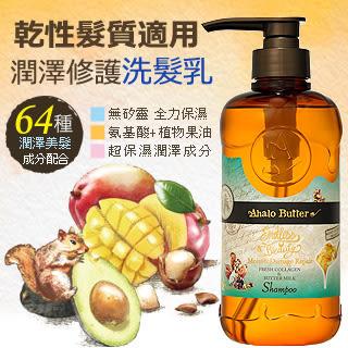 【Ahalo_Butter】天然植萃果油潤澤修護洗髮乳(乾髮質)