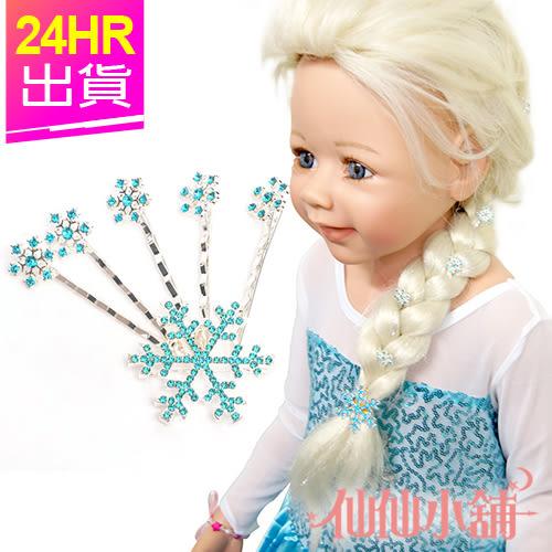 角色扮演道具 冰雪奇緣 雪花髮夾髮飾組 兒童童裝配件 萬聖節 聖誕節 表演 派對 仙仙小舖