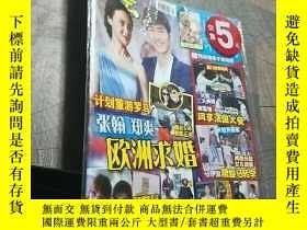 二手書博民逛書店罕見演藝2014年6月號,張翰,鄭爽Y403679
