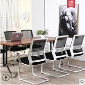 電腦椅家用辦公椅子轉椅職員座椅網椅弓形間約 igo 曼莎時尚