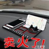 防滑墊車載手機支架多功能汽車用車內硅膠儀表臺支撐導航架手機座『小淇嚴選』